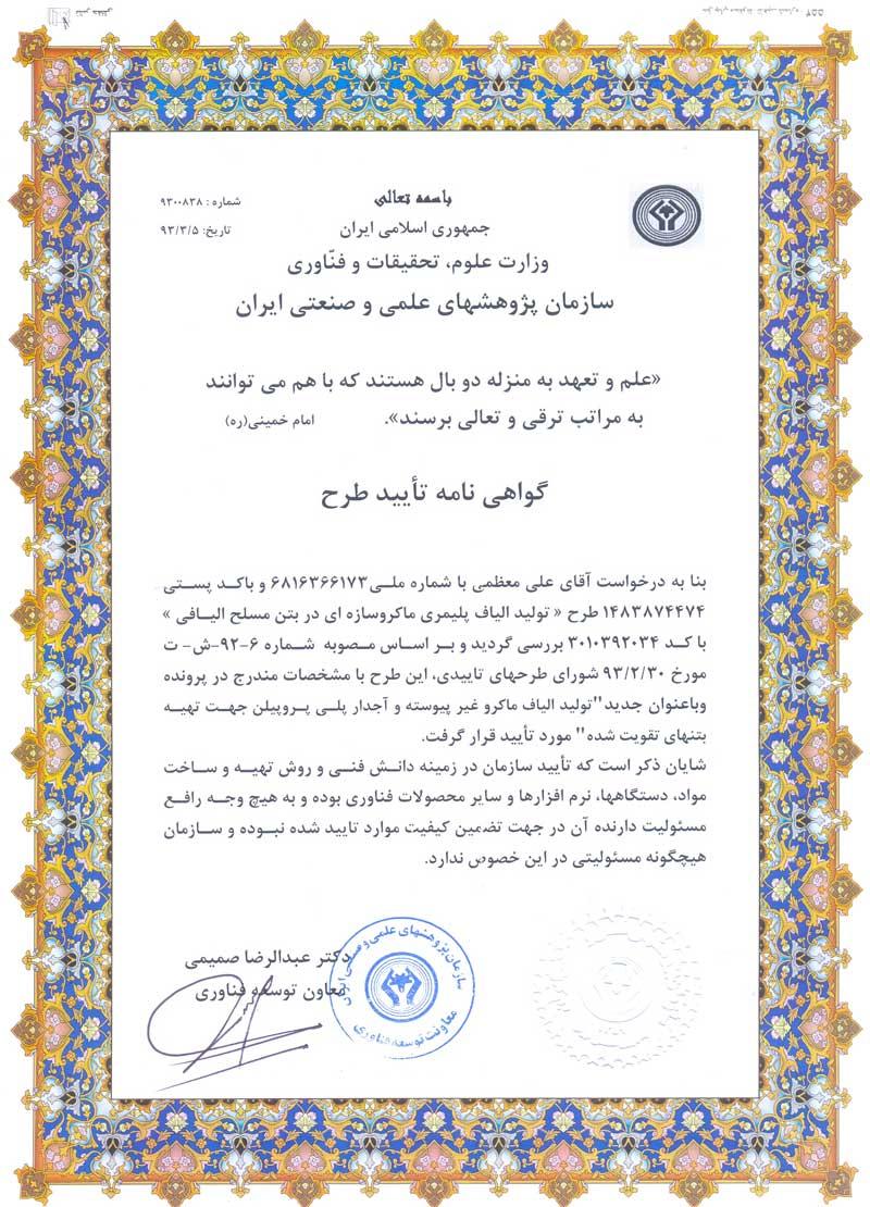 پژوهشهای علمی و صنعتی ایران