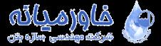 شرکت مهندسی سازه بتن خاورمیانه